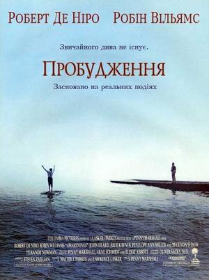Фільм «Пробудження» (1990)