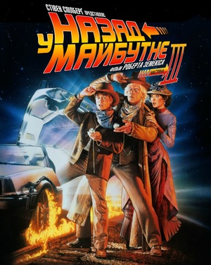 Фільм «Назад у майбутнє: Частина третя» (1990)