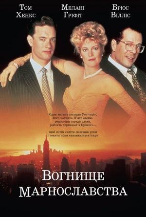 Фільм «Вогнище марнославства» (1990)