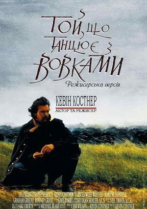 Фільм «Той, що танцює з вовками» (1990)