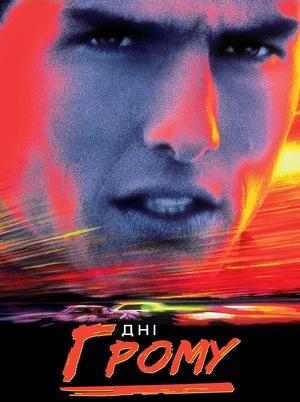 Фільм «Дні грому» (1990)