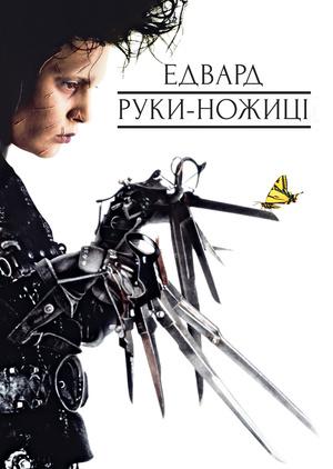 Фільм «Едвард Руки-Ножиці» (1990)