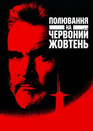 Фільм «Полювання на «Червоний Жовтень»» (1990)