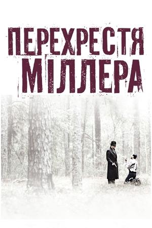 Фільм «Перехрестя Міллера» (1990)