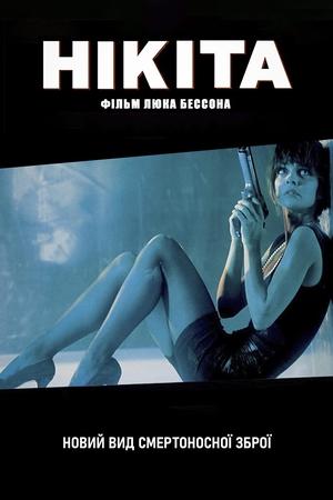 Фільм «Нікіта» (1990)