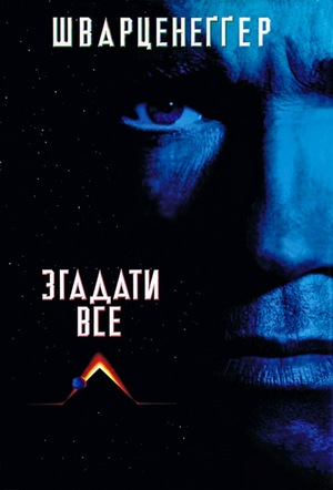 Фільм «Згадати все» (1990)