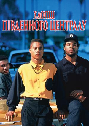 Фільм «Хлопці на районі» (1991)