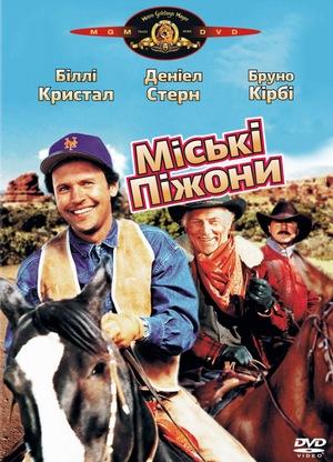 Фільм «Міські піжони» (1991)