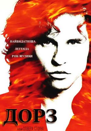 Фільм «Дорз» (1991)