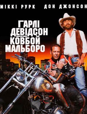 Фільм «Гарлі-Девідсон і ковбой Мальборо» (1991)