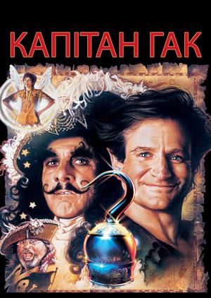 Фільм «Капітан Крюк» (1991)