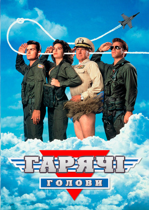 Фільм «Гарячі голови» (1991)