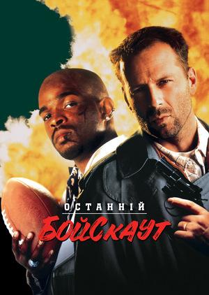 Фільм «Останній бойскаут» (1991)