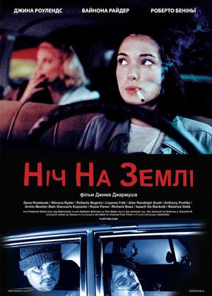 Фільм «Ніч на Землі» (1991)