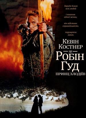 Фільм «Робін Гуд - принц злодіїв» (1991)