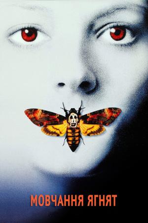 Фільм «Мовчання ягнят» (1990)