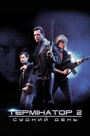 Фільм «Термінатор 2: Судний день» (1991)