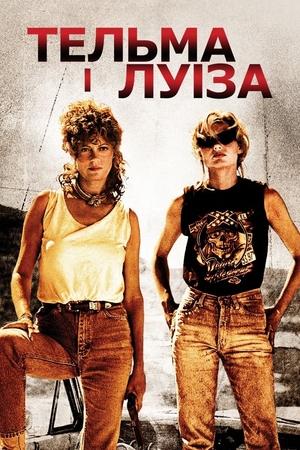 Фільм «Тельма і Луіза» (1991)