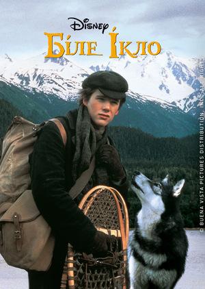 Фільм «Біле Ікло» (1990)