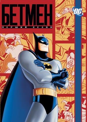Серіал «Бетмен: Мультсеріал» (1992 – 1995)