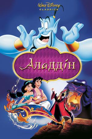 Мультфільм «Аладдін» (1992)