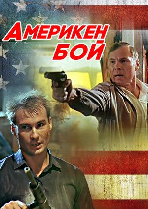 Фильм «Америкэн бой» (1992)