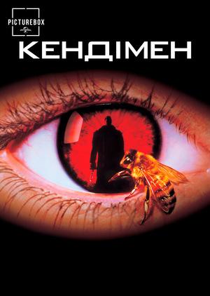 Фільм «Кендімен» (1992)
