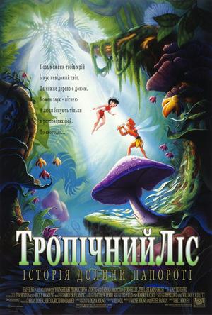 Мультфільм «Тропічний ліс: Історія долини папороті» (1992)