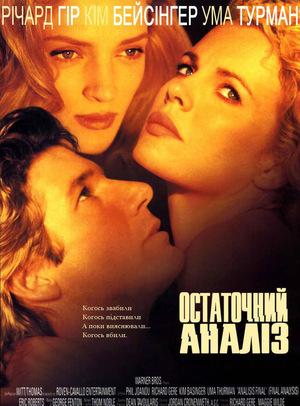 Фільм «Остаточний аналіз» (1992)