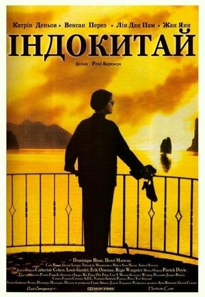 Фільм «Індокитай» (1992)