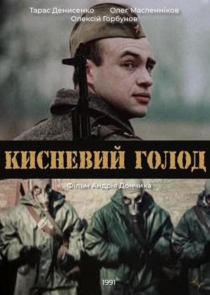 Фильм «Кислородный голод» (1991)