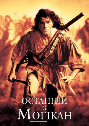 Фільм «Останній з могікан» (1992)
