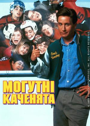Фільм «Могутні каченята» (1992)