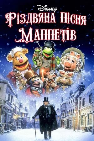 Фільм «Різдвяна пісня Маппетів» (1992)