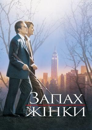 Фільм «Запах жінки» (1992)