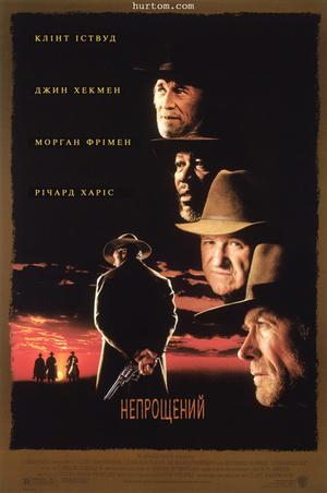 Фільм «Непрощений» (1992)