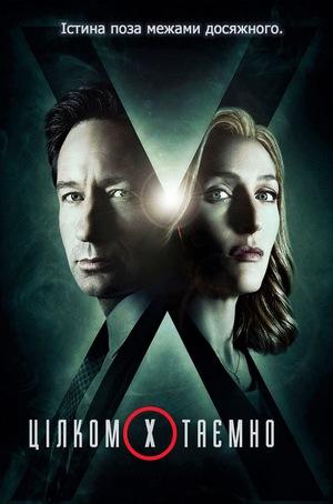 Серіал «Цілком таємно» (1993 – 2018)