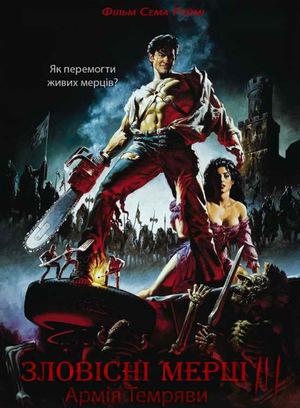 Фільм «Зловісні мерці 3: Армія темряви» (1992)