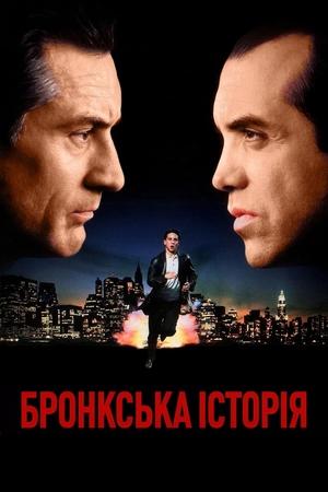 Фільм «Бронкська історія» (1993)