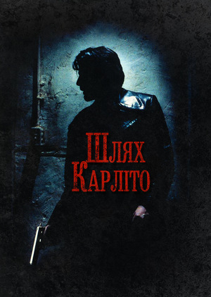 Фільм «Шлях Карліто» (1993)