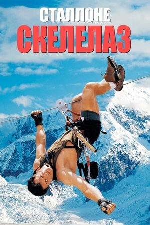 Фільм «Скелелаз» (1993)