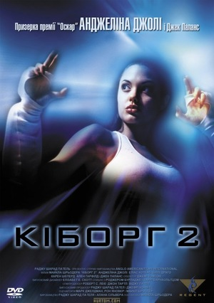 Фільм «Кіборг 2» (1993)