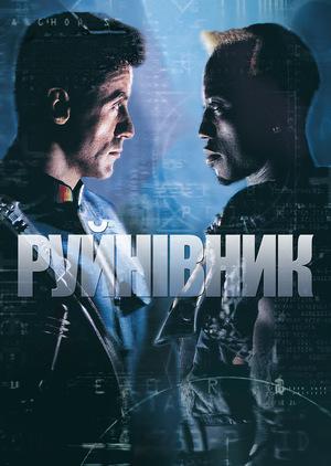 Фільм «Руйнівник» (1993)