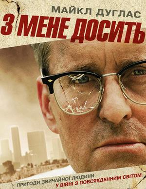 Фільм «З мене досить» (1992)