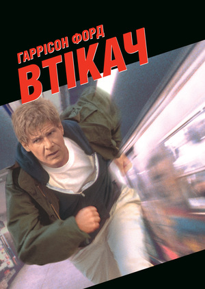 Фільм «Втікач» (1993)