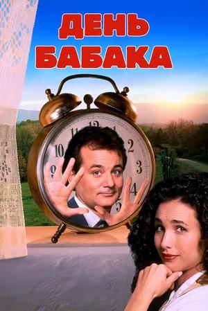 Фільм «День бабака» (1993)