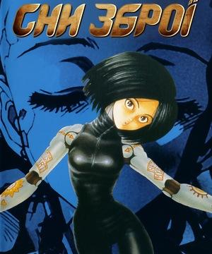 Аніме «Сни зброї» (1993)