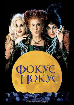 Фільм «Фокус Покус» (1993)