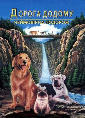 Фільм «Дорога додому: Неймовірна подорож» (1993)