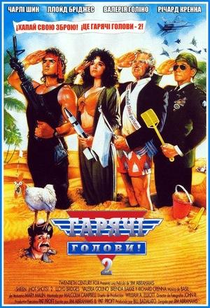 Фільм «Гарячі голови 2» (1993)